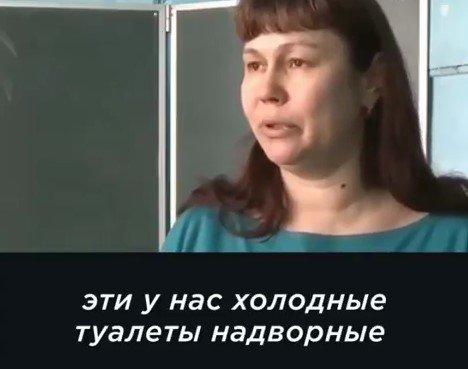 «Продует прелести»: Уличные сортиры в школах могут стать причиной бесплодия россиян и «уничтожению» демографии