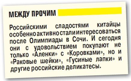 Китайцы полюбили российскую «Аленку»