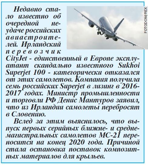 Российские лайнеры станут сверхзвуковыми?