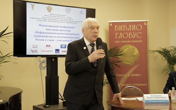 Проблемы печатной индустрии России и стран ЕАЭС обсудили в Москве