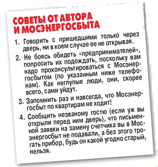 Грабеж по системе Станиславского