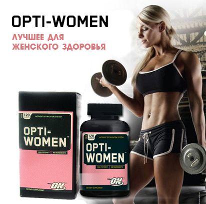 Спортивное питание для женщин Opti-Women