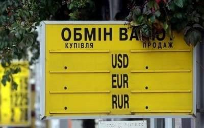 В обменниках доллар приближается к 26 гривнам