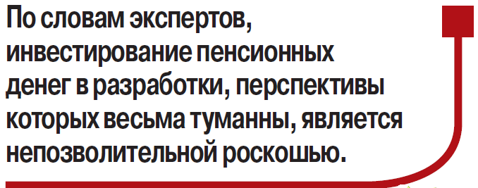 Пенсии россиян хотят пустить на ветер?