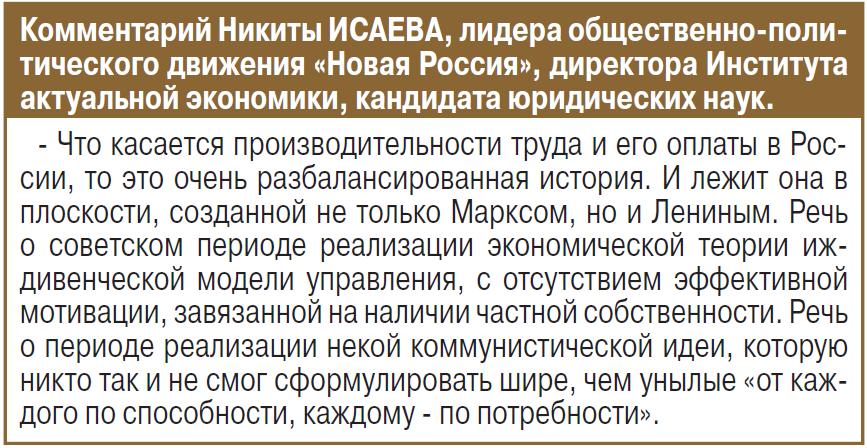 Труд в России оценивается неприлично низко