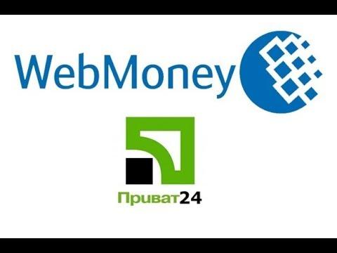 Как перевести средства с Вебмани на Приват24