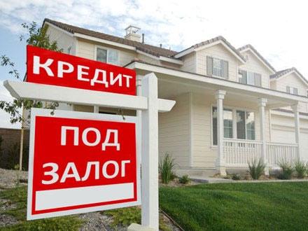 Доступный кредит под залог недвижимости в Алматы