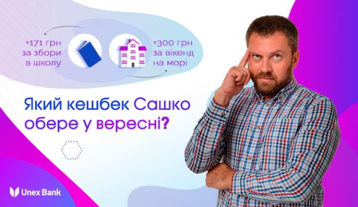 «Хочешь комфорта для жизни – оформи «ХочуКу» от «Юнекс Банк»