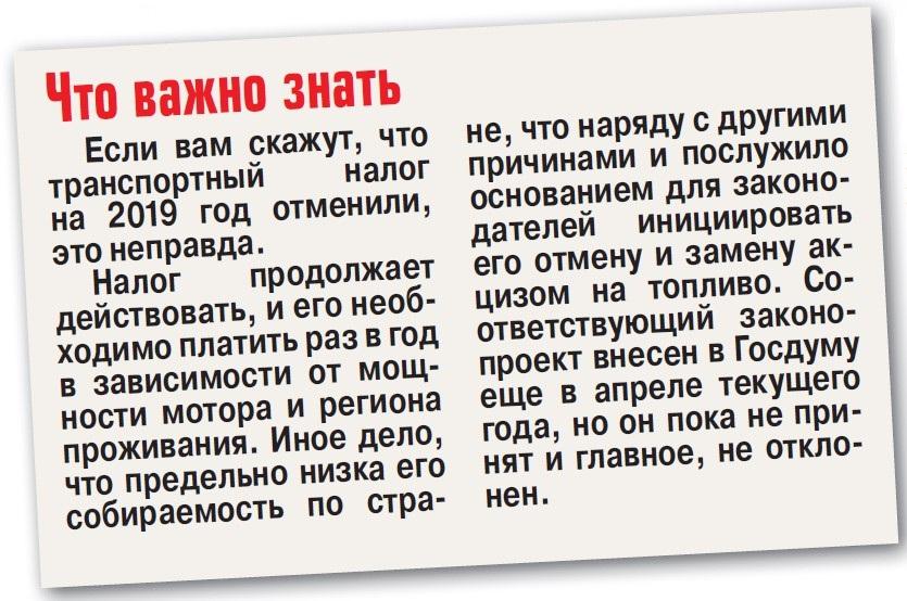 С отменой транспортного налога в России не все гладко