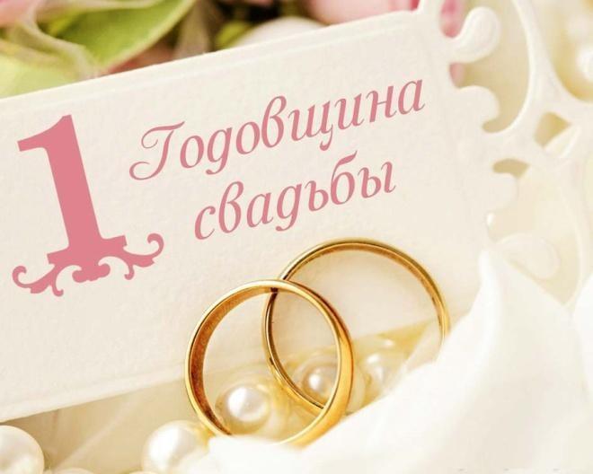 1 год свадьбы какая свадьба что подарить