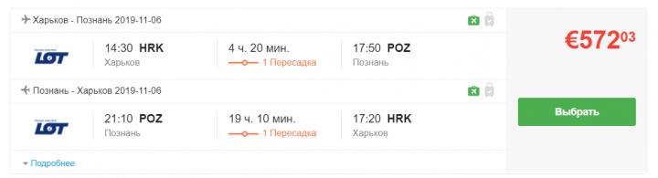 Ryanair запустил два рейса из Харькова