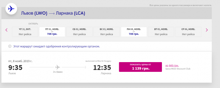 Wizz Air запускает рейсы из Львова на Кипр
