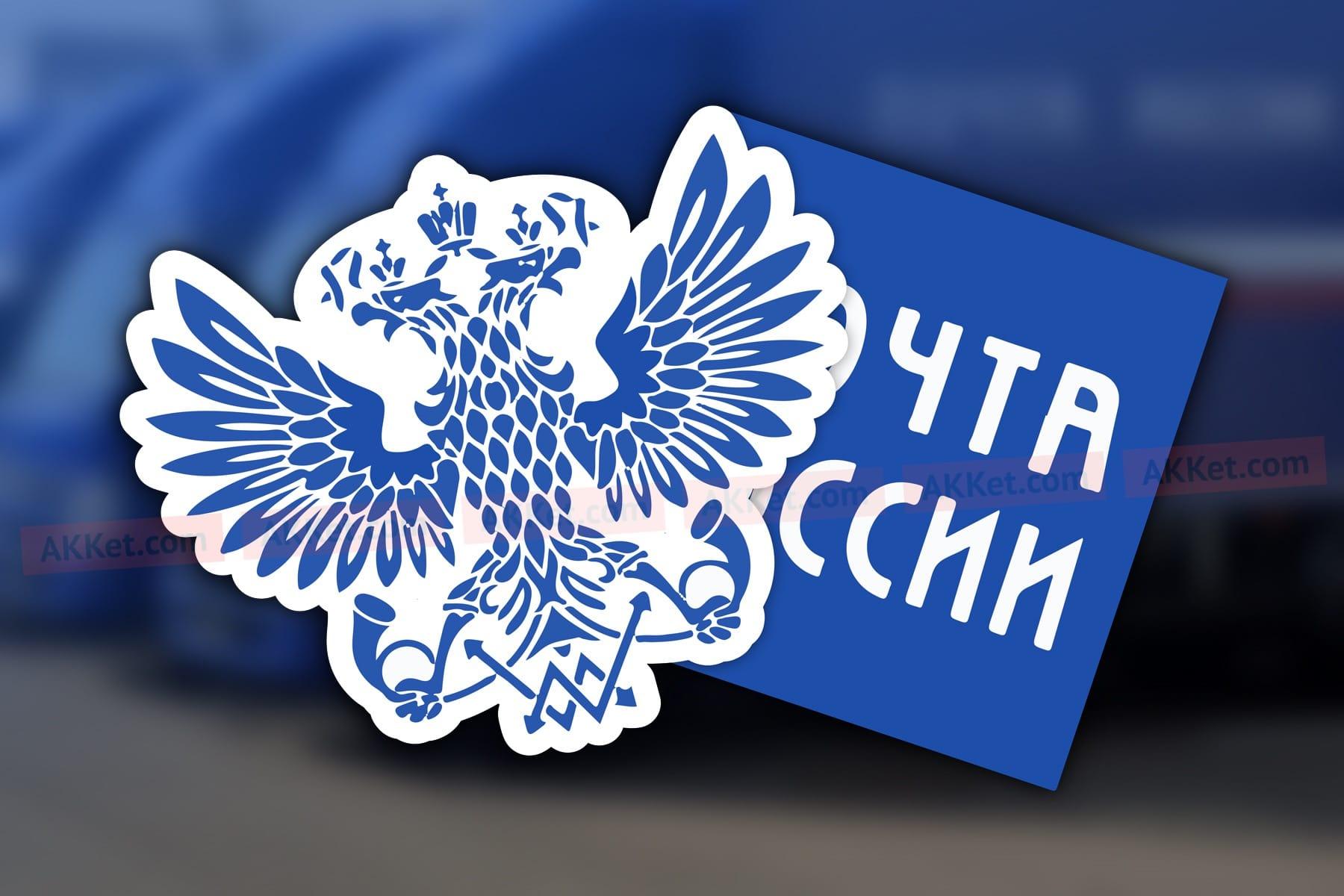 Оформление лицензий на работу предприятий почтовой связи