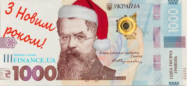 Finance.ua поздравляет вас с Новым годом! 🥂