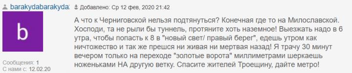 Метро на Троещину: планы власти и опыт читателей Finance.ua