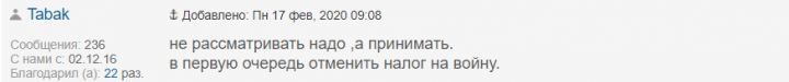 Снижение ставки налога на доходы физлиц: мнения читателей Finance.ua