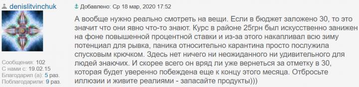 Доллар за 30? Прогнозы читателей Finance.ua относительно курса в апреле