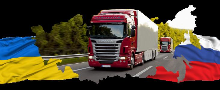 Доставка грузов в Россию из Украины
