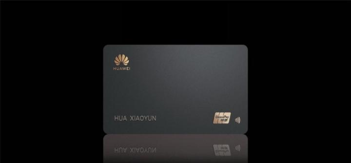 Huawei готовит собственную кредитную карту (фото)