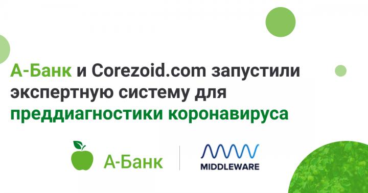 А-Банк и Corezoid.com запустили экспертную систему для преддиагностики коронавируса