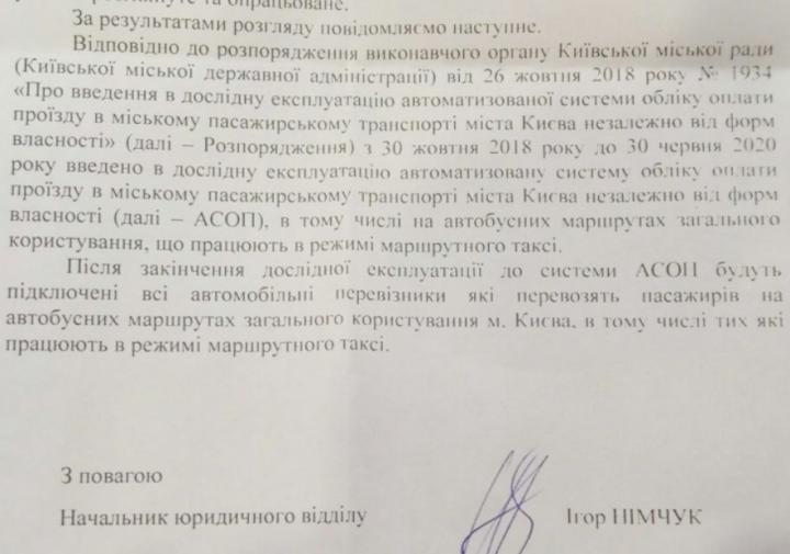 Все киевские маршрутки должны быть оборудованы валидаторами для электронного билета