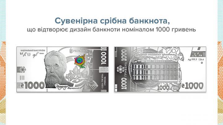 Нацбанк заработал почти 170 тыс. грн на продаже серебряных