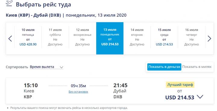 Авиакомпания Flydubai возобновляет регулярные рейсы в Украину