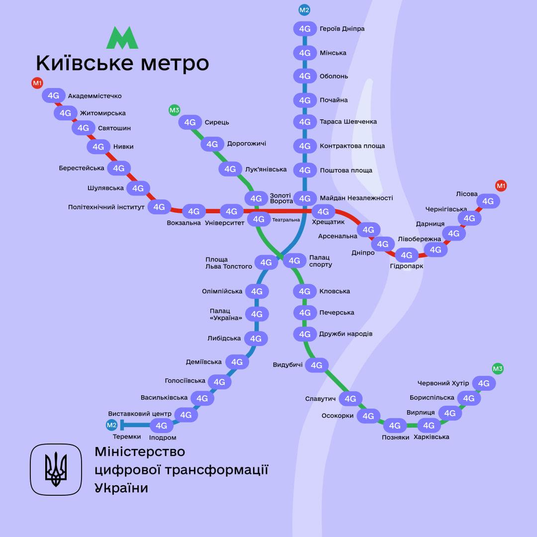 4G запустили на всех станциях киевского метро, кроме одной