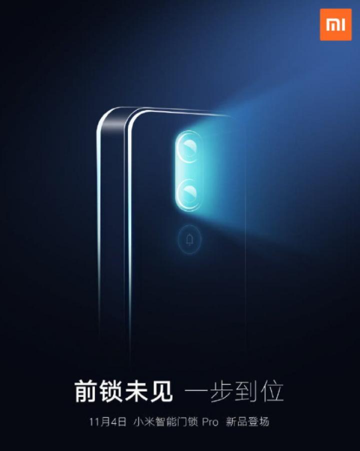 Xiaomi анонсировала дверной замок с функцией сканирования лиц