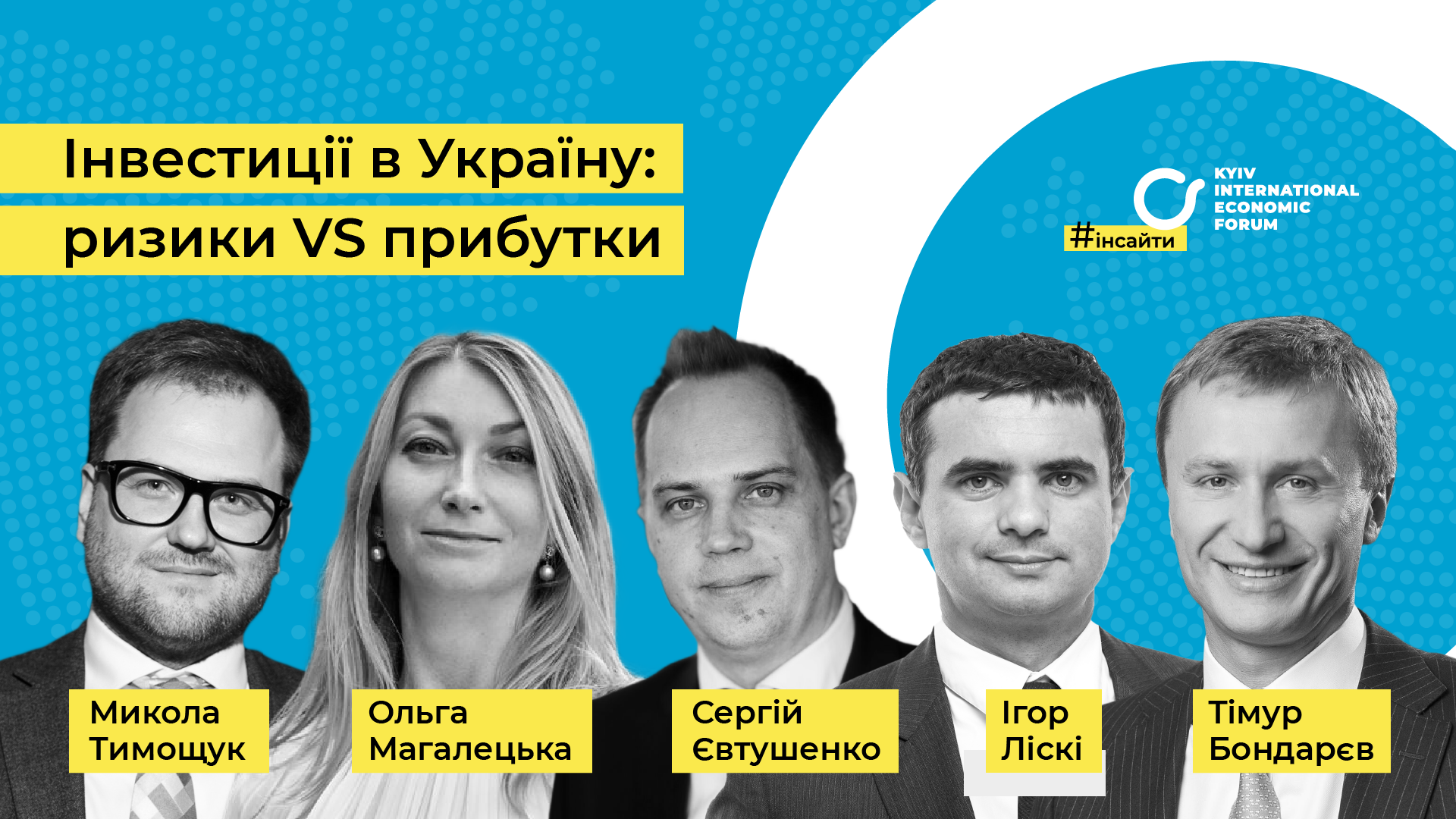Спикеры КМЭФ рассказали, что необходимо для привлечения инвестиций в экономику Украины