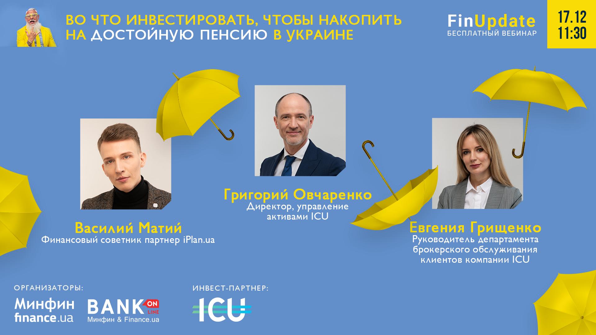 Во что инвестировать сегодня, чтобы накопить на достойную пенсию в Украине