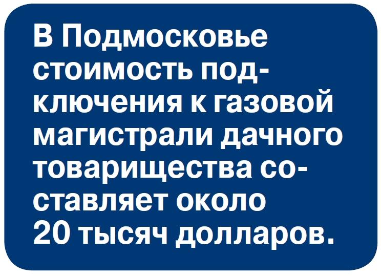 Дойдет ли газ до российской глубинки?
