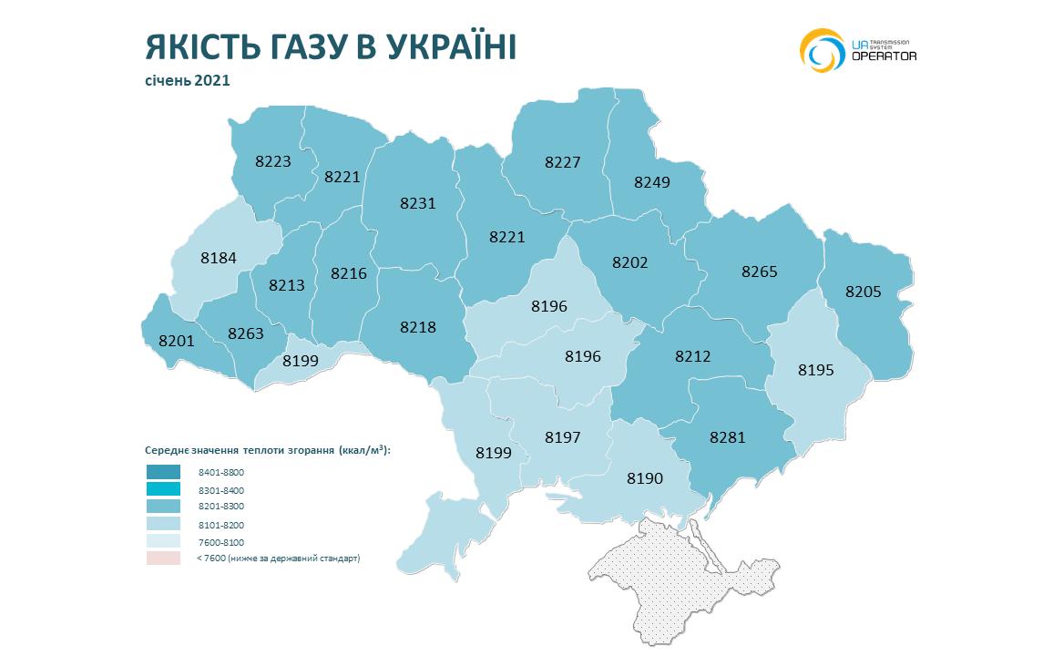 Качество газа в регионах Украины (инфографика)