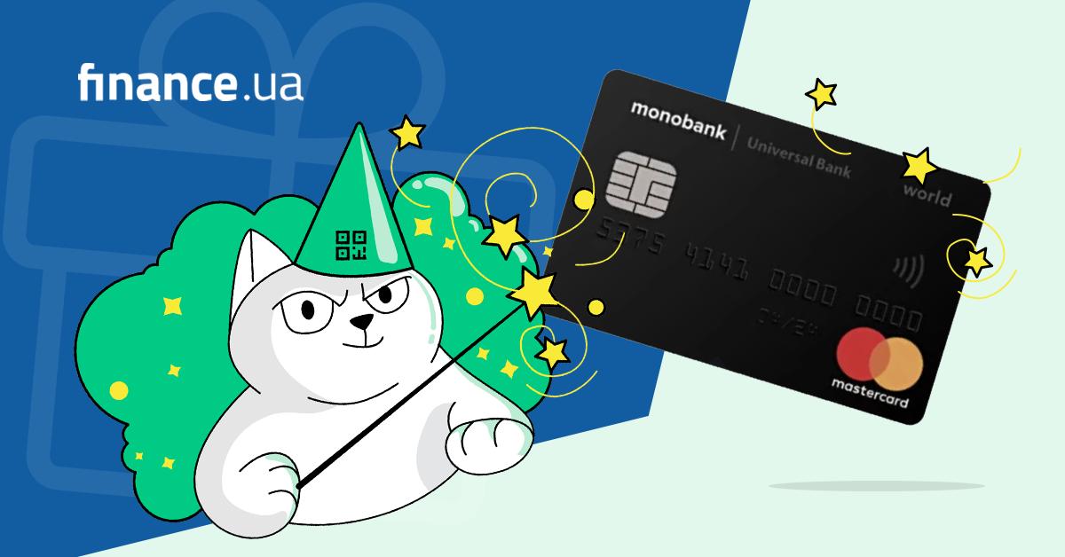 День финансов: доплаты при ипотеке под 7%, подорожание ж/д билетов, кэшбек от monobank