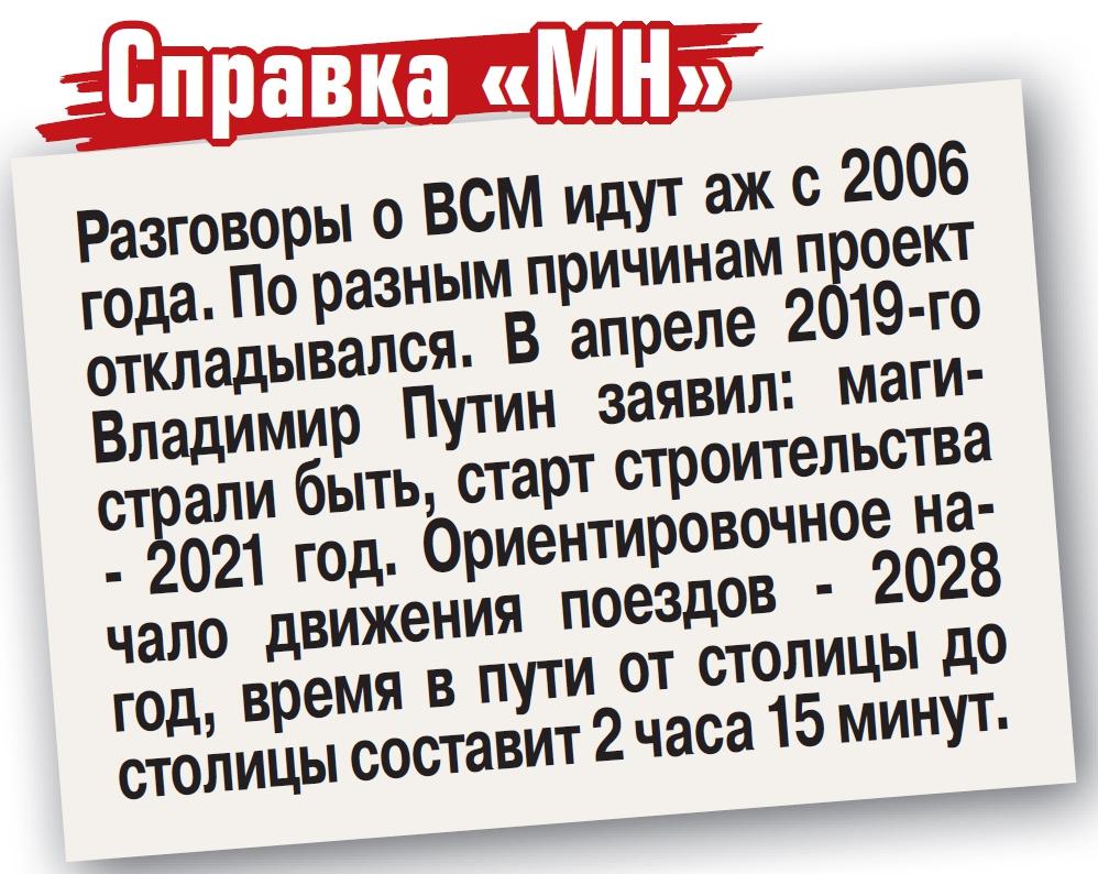 Магистраль Москва - Питер «похоронит» десятки деревень