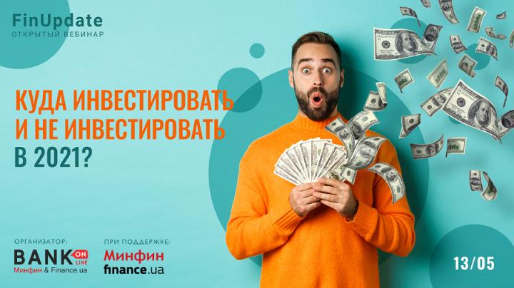 Открытый вебинар FinUpdate 13 мая: Куда инвестировать и не инвестировать в 2021