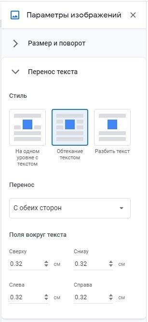 В Google Docs появилась одна из полезных функций Word