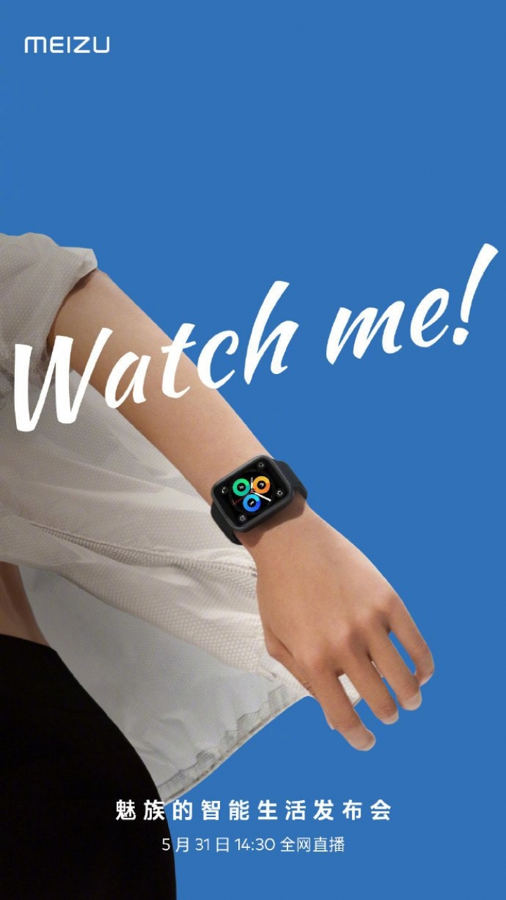 Meizu показала свои умные часы и назвала дату выхода