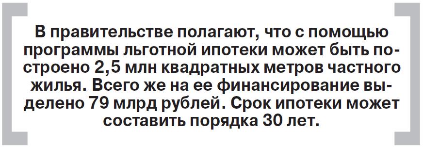 Россиянам разрешат строить дома за копейки