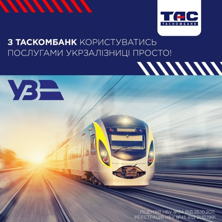 Пассажиры Укрзализныци теперь могут рассчитываться за билеты с помощью онлайн-оплаты от Таскомбанк