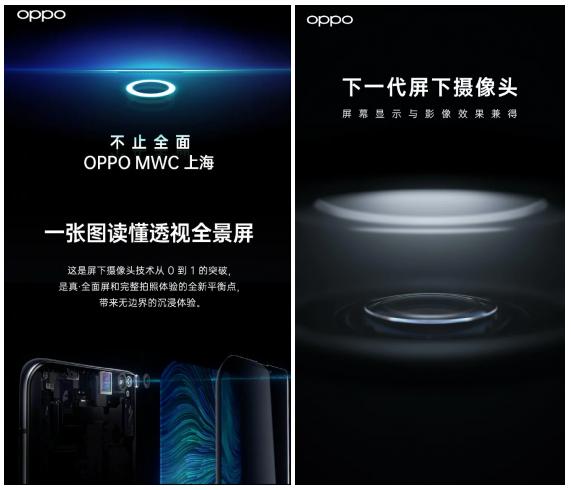 OPPO готовит к выпуску смартфон с панорамным дисплеем и подэкранной камерой