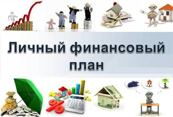 Где можно  купить личный финансовый план