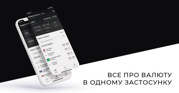 """""""Минфин"""" запустил мобильное приложение для тех, кто интересуется валютой"""