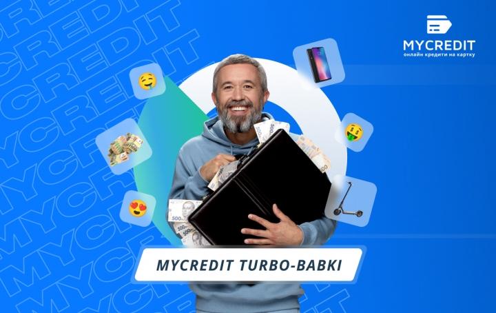 Получите турбо-бабки в MyCredit — выиграйте 500 000 грн