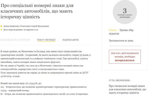 В Украине могут появиться новые номера для автомобилей